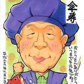 数々のテレビ番組にも出演してきた似顔絵師が描いた傘寿の似顔絵