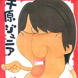 関東地方を中心に活躍している男性似顔絵師がデフォルメタッチで描いたお笑い芸人の似顔絵