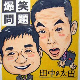 愛知県を拠点に活動する女性似顔絵師がリアルタッチで描いたお笑いコンビの似顔絵