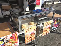 食品移動販売(メロンパン)