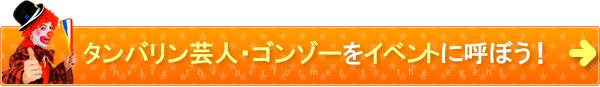 タンバリン芸人・ゴンゾーをイベントに呼ぼう!