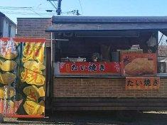 たい焼きの食品移動販売車