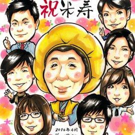 東京を拠点に活動しているデフォルメタッチ似顔絵師がお描きした米寿祝いの似顔絵
