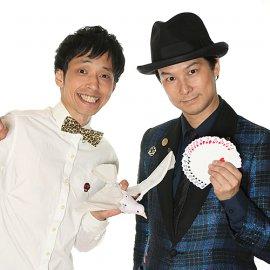 ボケとツッコミという新スタイルのマジックショーをするコメディマジックコンビ・キャラメルマシーン