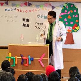 子ども達にもわかりやすく解説する科学実験パフォーマー